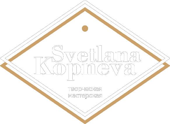 Светлана Копнева